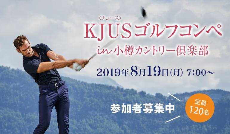 KJUSゴルフコンペ in 小樽カントリー倶楽部  開催