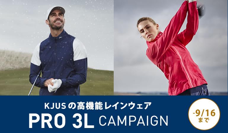 高機能レインウェア PRO 3L キャンペーン