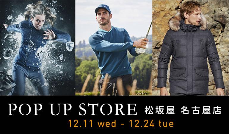 名古屋松坂屋にKJUSポップアップショップがオープン