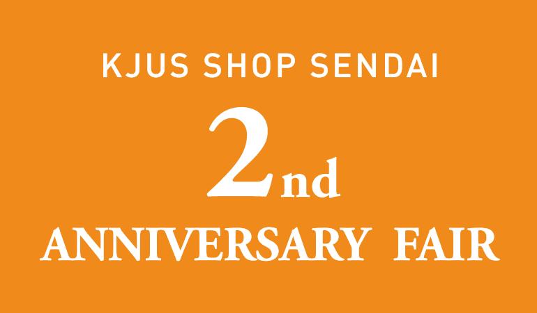 【仙台店限定】KJUS SHOP SENDAI 2周年記念アニバーサリーフェア開催