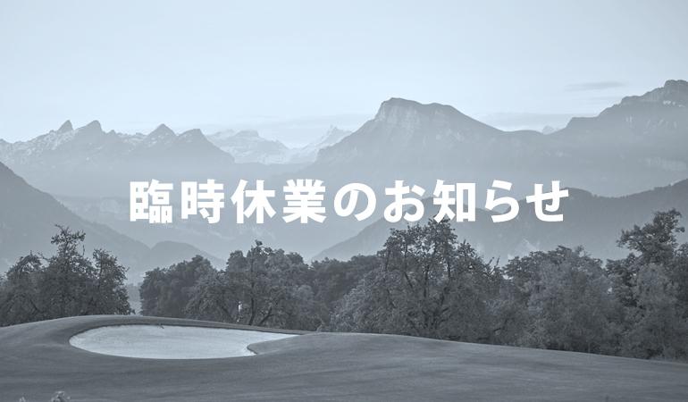 KJUS SHOP OSAKA 休業のお知らせ