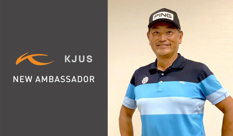 プロゴルファー 中井学氏がKJUSアンバサダーに就任