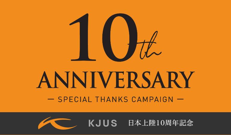 KJUS日本上陸10周年キャンペーン