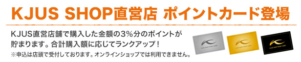 KJUSショップ直営店ポイントカード登場