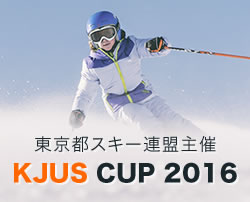 KJUS CUP 2016